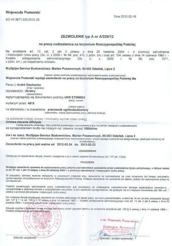 Priglashenie-dlya-rabochej-vizy-v-Polshu-e1489768753668