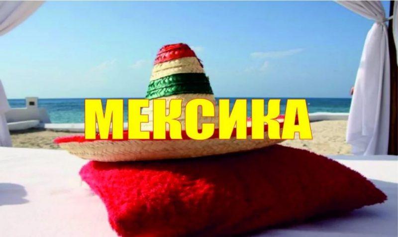Viza-v-Meksiku-4