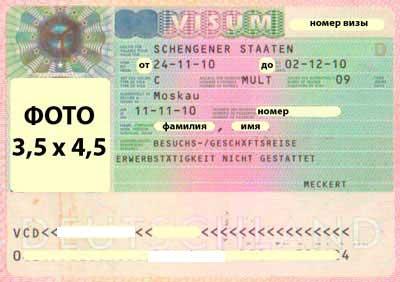 viza-v-Germaniju